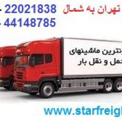 باربری تهران|22021838|اتوبار تهران